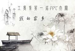 吴晓波的PPT设计
