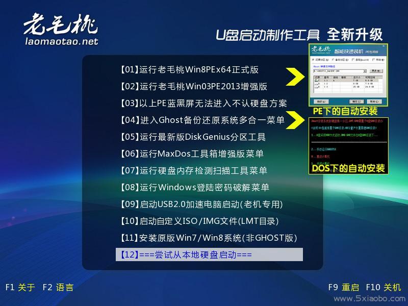 U盘安装Windows操作系统教程5-Ghost安装