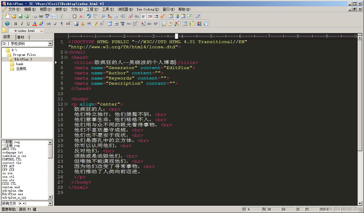 EditPlus 3中文破解版