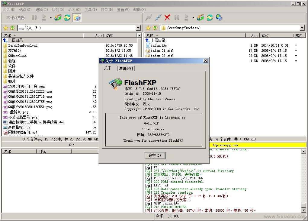 FlashFXP 3.7.6中文破解版