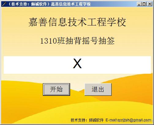 抽签软件中文绿色版