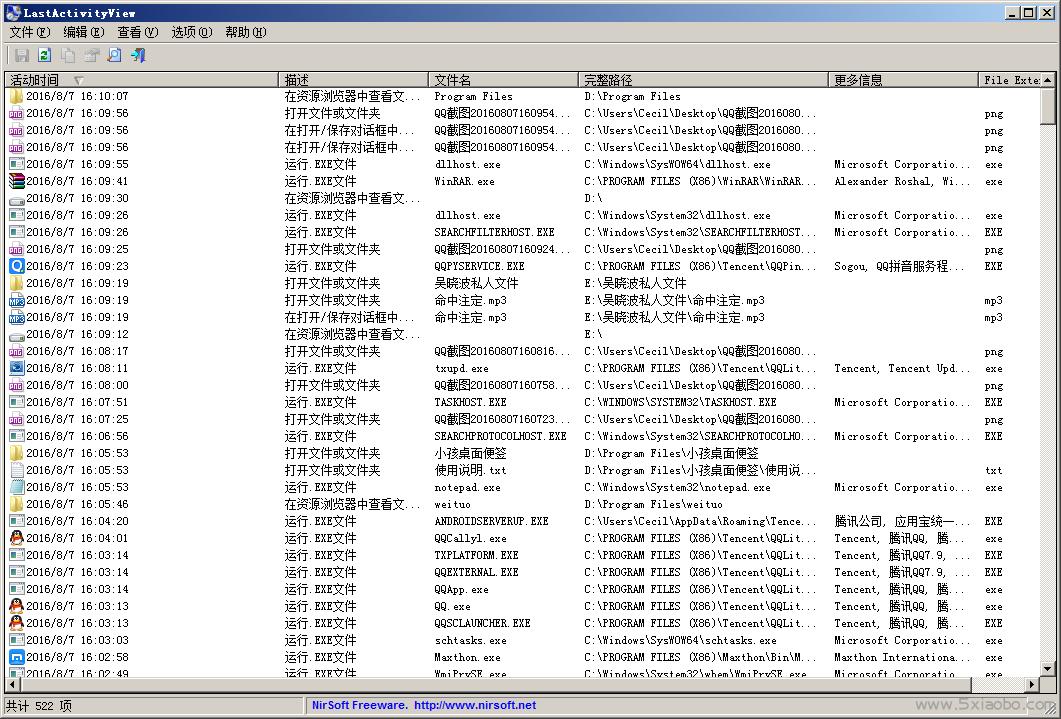 LastActivityView-电脑记录查看器