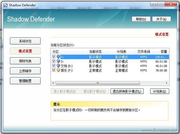 Shadow Defender影子卫士中文破解版
