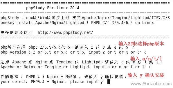Linux系统安装PHP Study教程