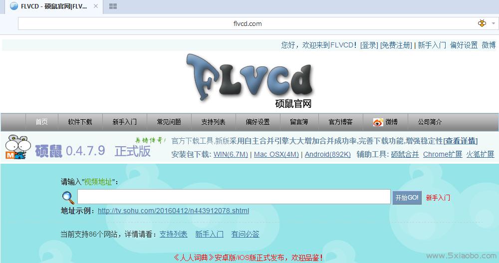 在线下载视频网站FLV视频【硕鼠FLVCD】