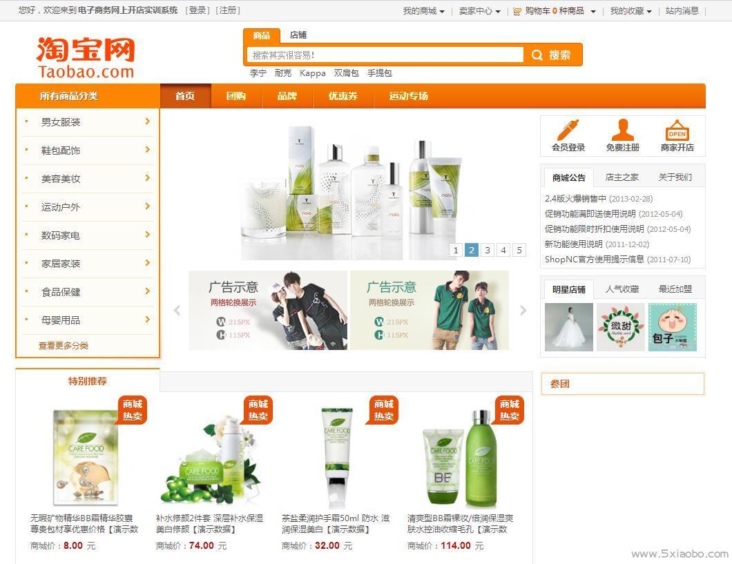 ShopNC更换域名、网站搬家的通用方法