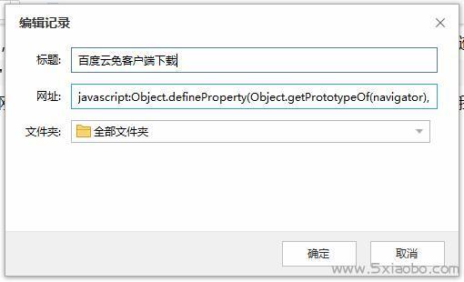 无需百度网盘客户端下载大文件