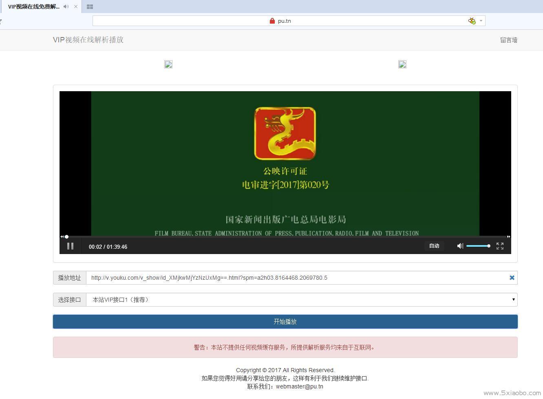 VIP视频在线免费解析播放