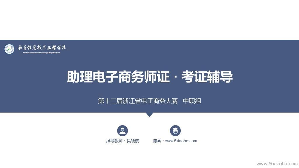 浙江省电子商务师考证试题库集【初赛+复赛】完整版