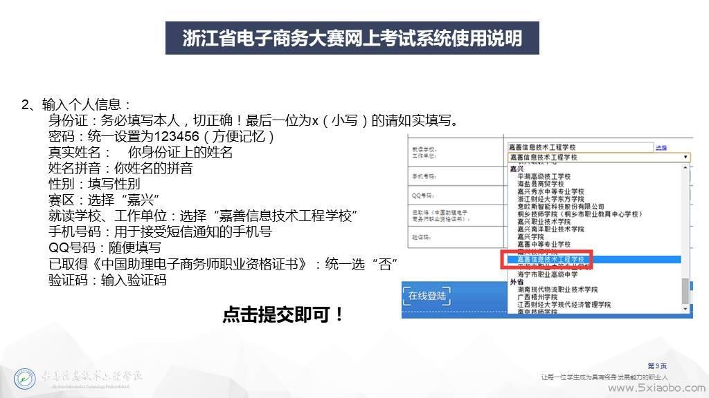 浙江省电子商务师考证培训课件  电子商务师 考证 培训课件 PPT 第10张