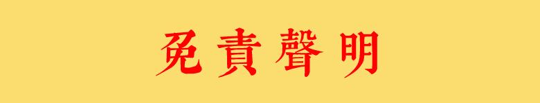吴晓波个人网站版权与免责法律声明  第1张