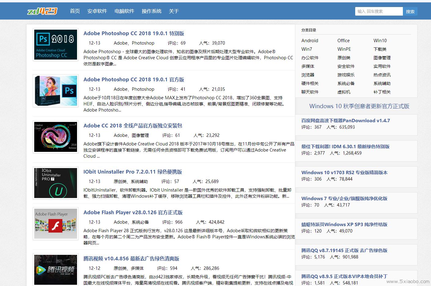 推荐几个软件下载博客站点  软件下载 破解 第2张
