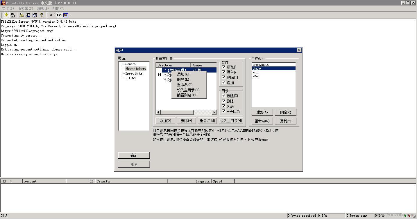 FileZilla Server设置虚拟目录  FTP 第2张