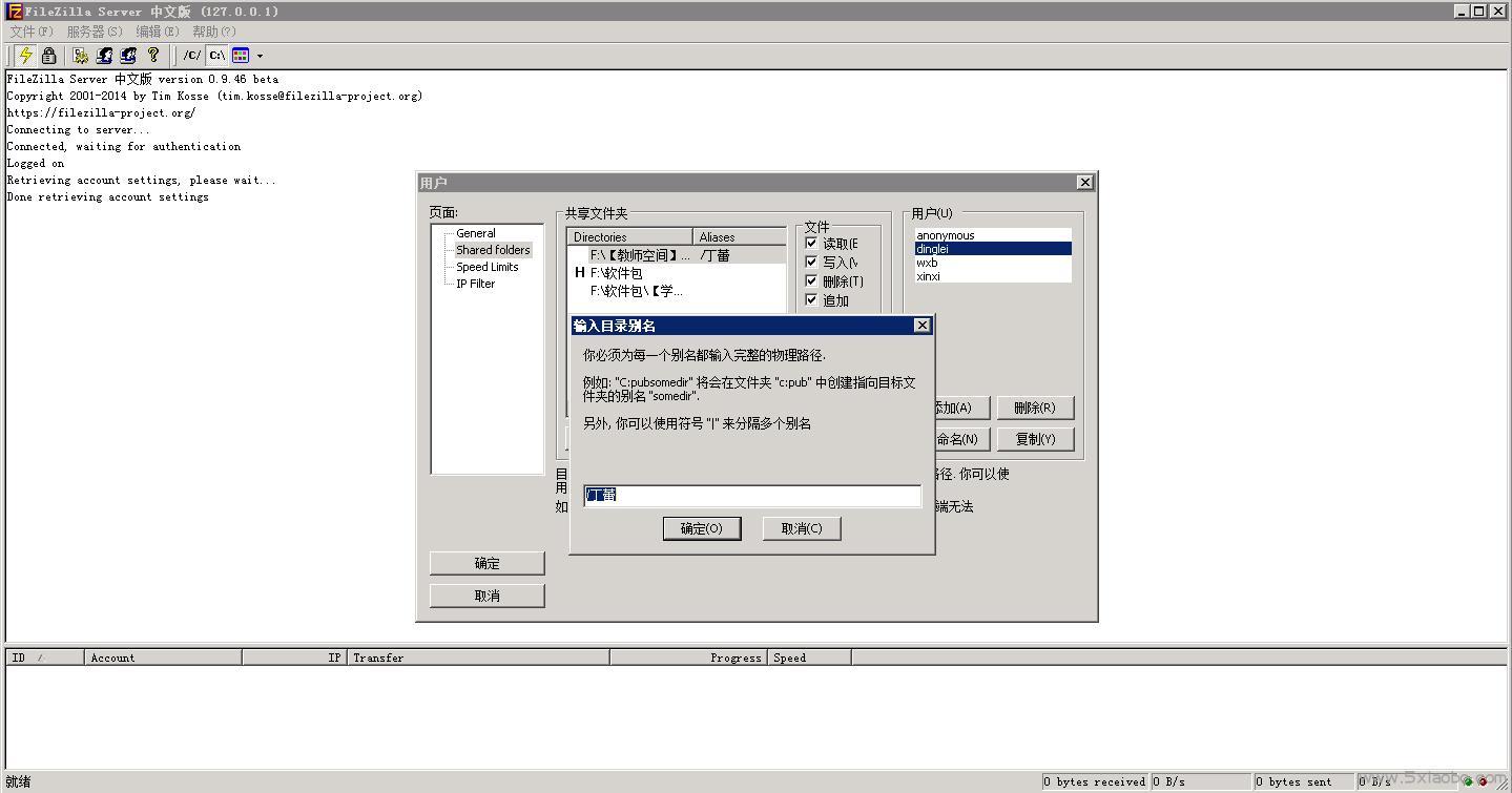 FileZilla Server设置虚拟目录  FTP 第3张