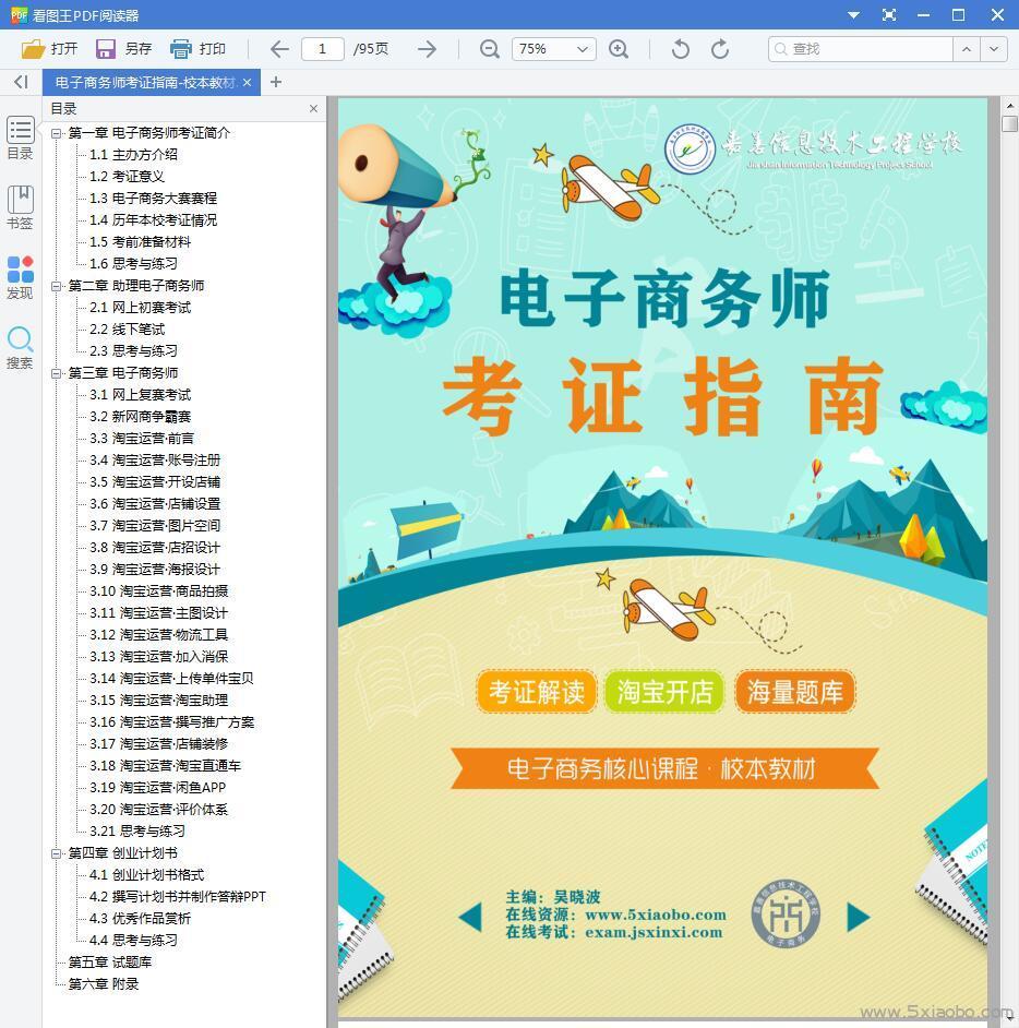 浙江省电子商务师考证培训课件