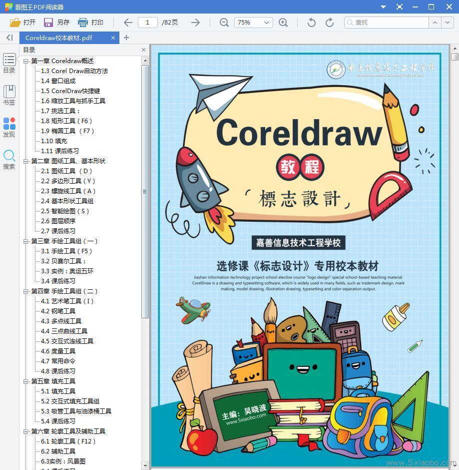 标志设计之Coreldraw教程-校本教材
