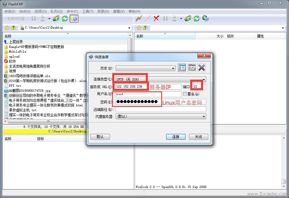如何管理远程Linux服务器系统中的文件
