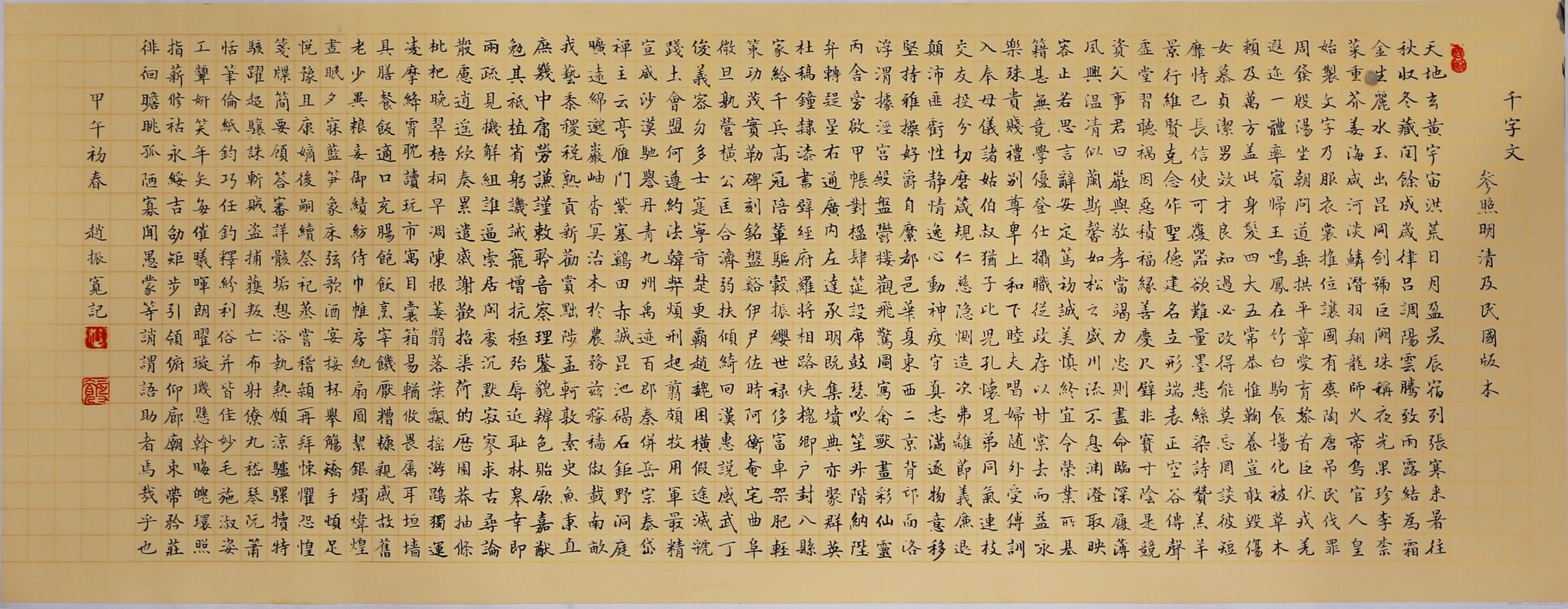 只学一篇韵文便能识天下汉字