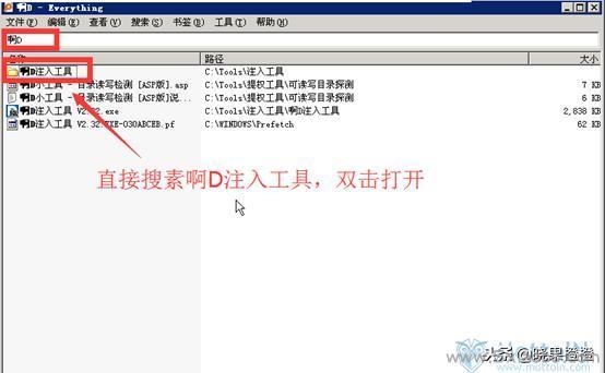 常见脚本网站入侵教程  提权 入侵 第8张