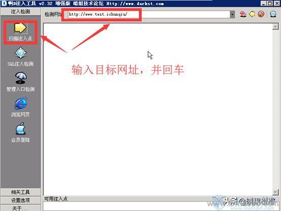 常见脚本网站入侵教程  提权 入侵 第10张