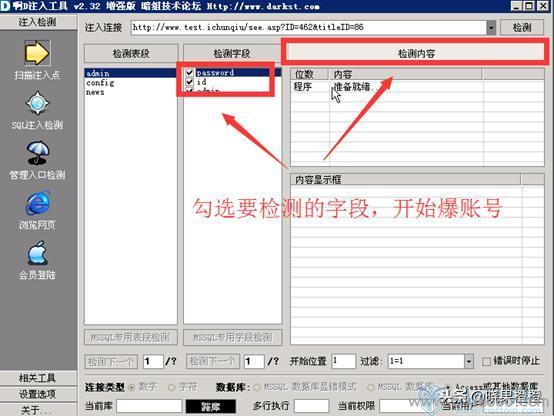 常见脚本网站入侵教程  提权 入侵 第16张