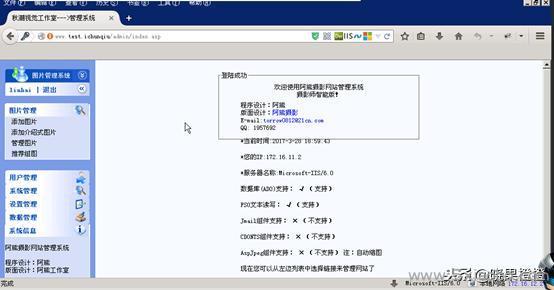 常见脚本网站入侵教程  提权 入侵 第25张