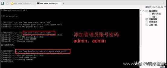 常见脚本网站入侵教程  提权 入侵 第54张