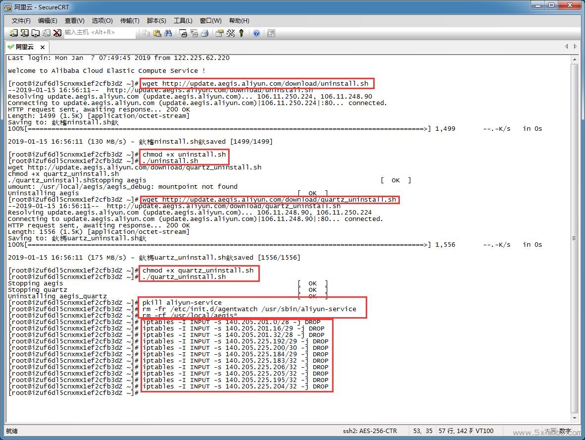 阿里、腾讯云服务器完全卸载监控教程