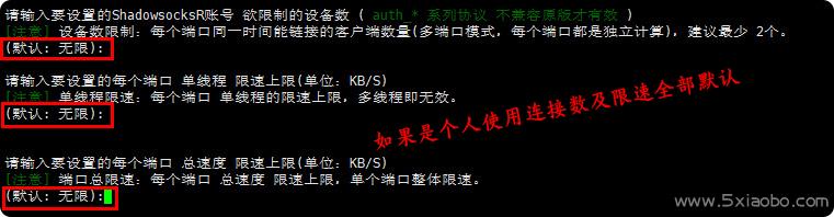 国外VPS搭建SSR多用户教程【中文一键安装版】  ssr vps 第5张