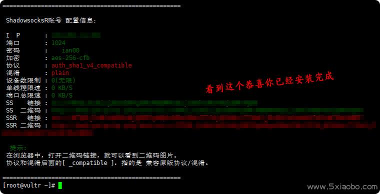 国外VPS搭建SSR多用户教程【中文一键安装版】  ssr vps 第7张