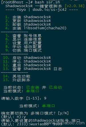 国外VPS搭建SSR多用户教程【中文一键安装版】  ssr vps 第8张