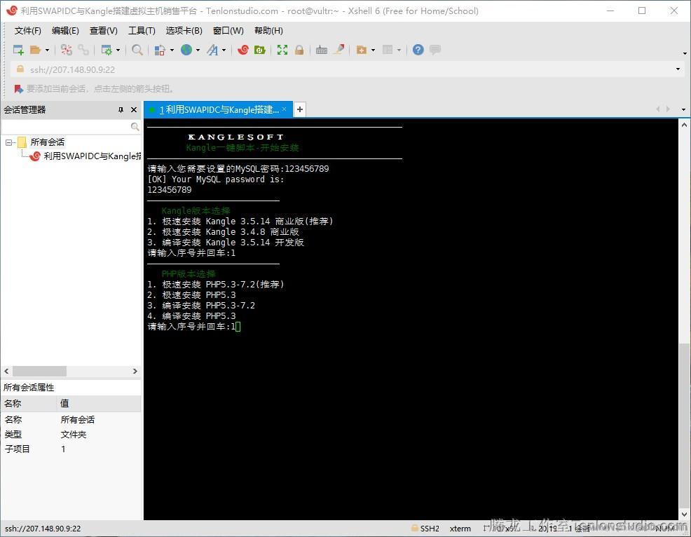利用SWAPIDC实现自助开通虚拟主机  kangle SWAPIDC 虚拟主机 第2张
