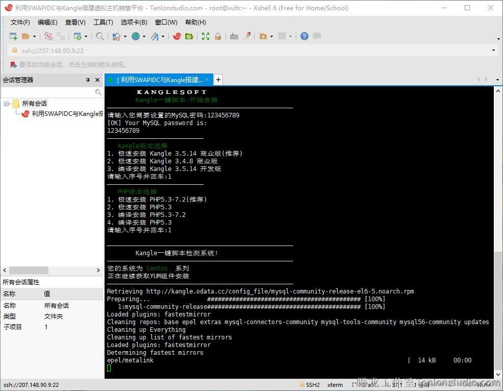 利用SWAPIDC实现自助开通虚拟主机  kangle SWAPIDC 虚拟主机 第3张