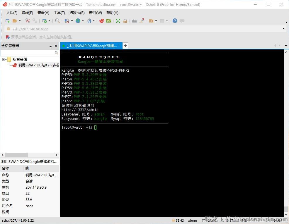 利用SWAPIDC实现自助开通虚拟主机  kangle SWAPIDC 虚拟主机 第4张