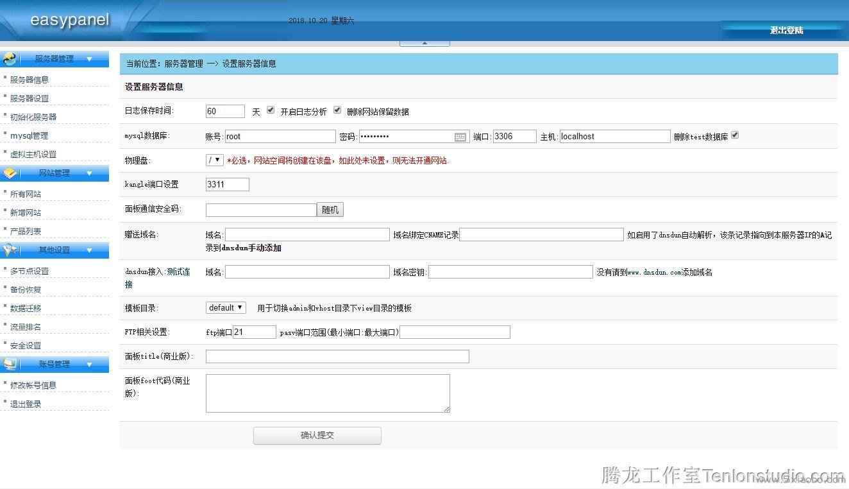 利用SWAPIDC实现自助开通虚拟主机  kangle SWAPIDC 虚拟主机 第5张