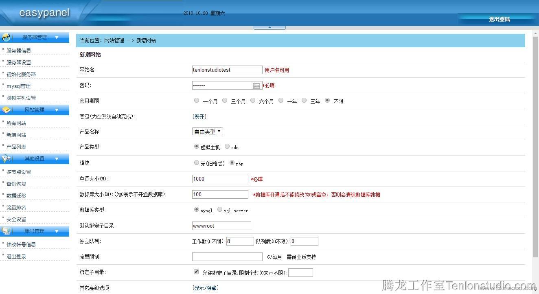 利用SWAPIDC实现自助开通虚拟主机  kangle SWAPIDC 虚拟主机 第6张