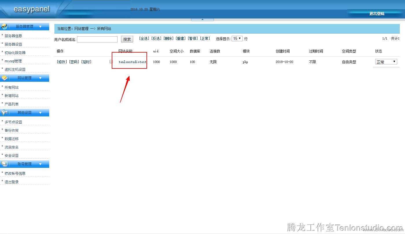 利用SWAPIDC实现自助开通虚拟主机  kangle SWAPIDC 虚拟主机 第8张