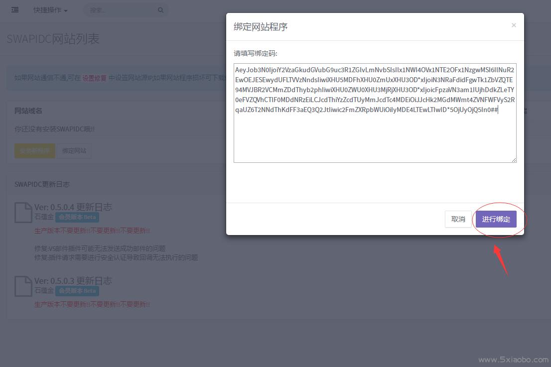 利用SWAPIDC实现自助开通虚拟主机  kangle SWAPIDC 虚拟主机 第11张