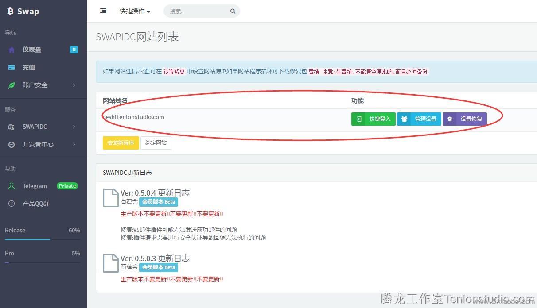 利用SWAPIDC实现自助开通虚拟主机  kangle SWAPIDC 虚拟主机 第12张
