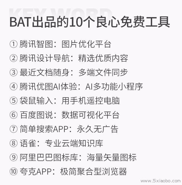 BAT出品的这10个良心效率工具  BAT 效率工具 第2张