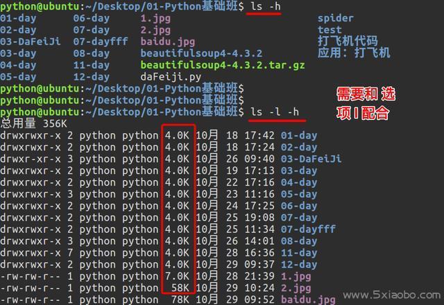认识Linux命令--文件、磁盘管理  Linux 命令 第4张