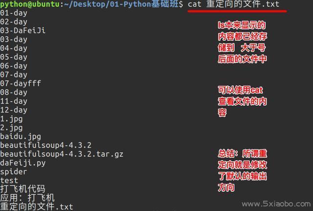 认识Linux命令--文件、磁盘管理  Linux 命令 第8张