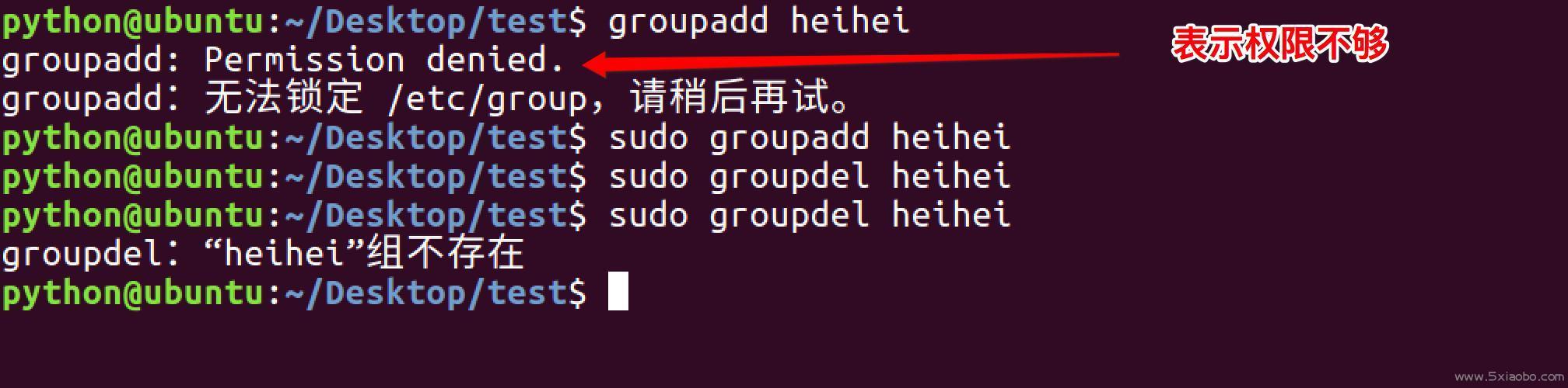 认识Linux命令--用户、权限管理  Linux 命令 第12张