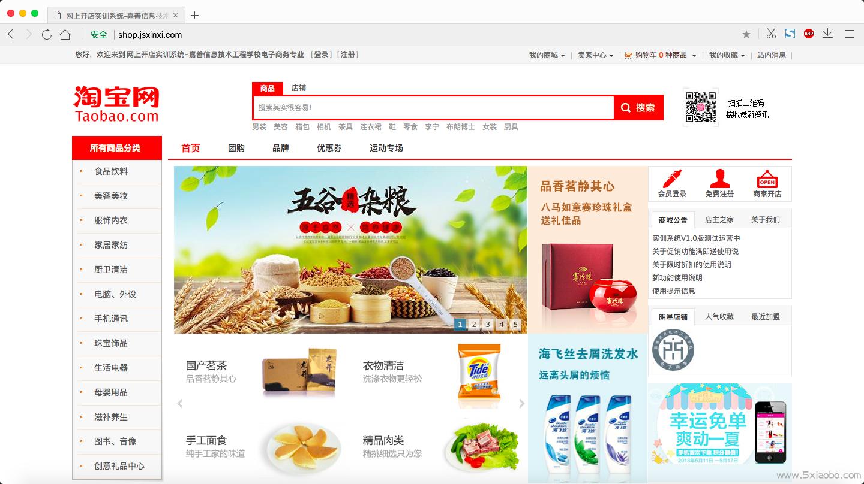 基于ShopNC的多用户网上开店模拟实训系统【仿淘宝网】