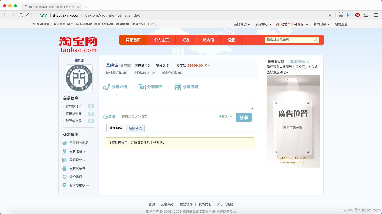 基于ShopNC的多用户网上开店模拟实训系统【仿淘宝网】  网上开店实训系统 电商模拟实训 第2张