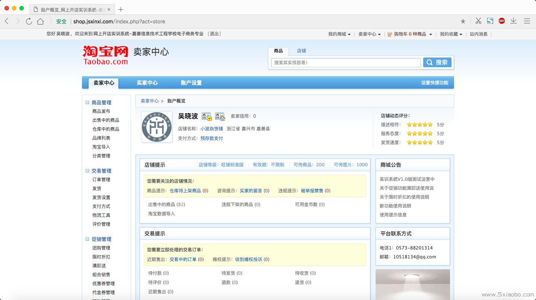 基于ShopNC的多用户网上开店模拟实训系统【仿淘宝网】  网上开店实训系统 电商模拟实训 第3张