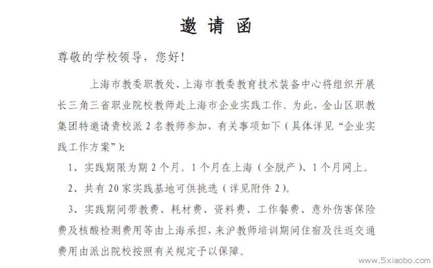 上海下企业实践记录